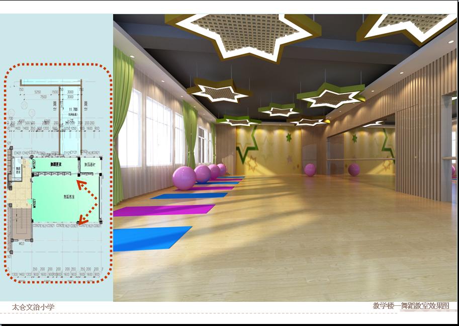 小学室内设计方案